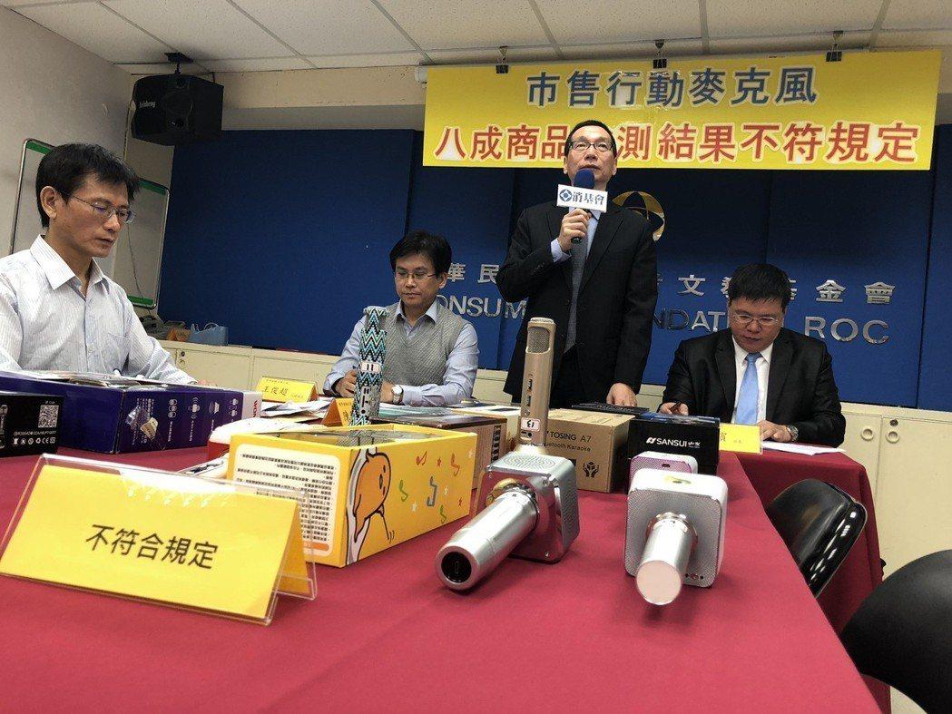 消基會和經濟部標檢局抽查發現,市售行動麥克風有8成不符合規定。記者陳妍霖/攝影