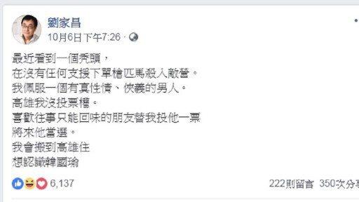音樂鬼才劉家昌在臉書po文挺韓國瑜,表示韓若當選,會搬到高雄住。 圖/翻攝劉家昌...