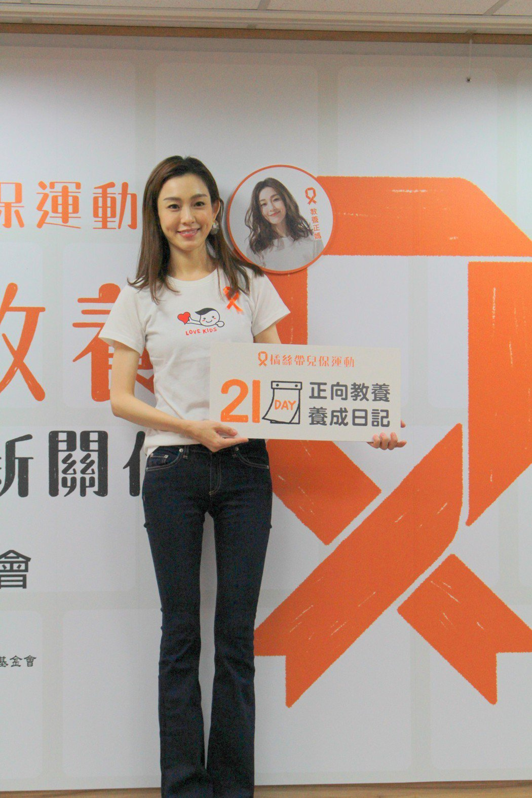范瑋琪擔任愛心大使,分享教育觀念。圖/兒福聯盟提供