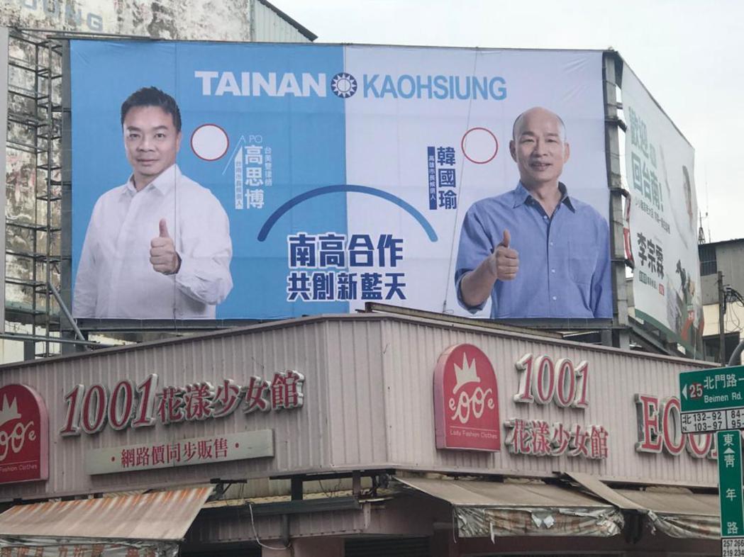 韓國瑜與高思博合體的照片出現在台南街頭。圖/聯合報系資料照片