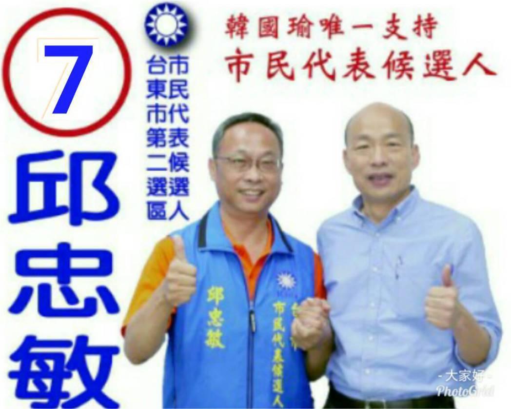 台東市第二選區市民代表候選人邱忠敏本月11日到高雄跟韓國瑜合照,用來製作文宣品,...