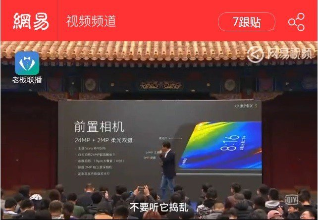 小米在北京故宮發表MIX 3,但在小米創辦人雷軍介紹最新款手機功能時,卻來了烏鴉...