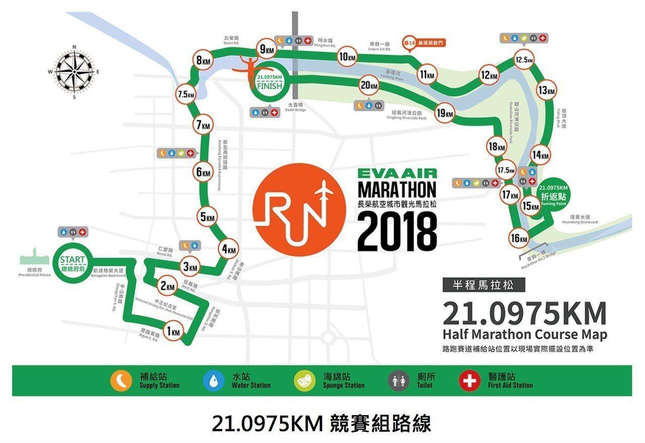 「2018長榮航空觀光城市馬拉松」28日登場,預計2萬人參加。 中央社