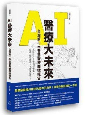 .書名:AI醫療大未來 台灣第一本智慧醫療關鍵報告.作者:李友專 .出版...
