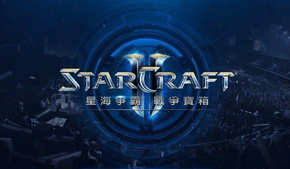 玩家可以透過購買戰爭寶箱,直接支持《星海爭霸II》電子競技──圖/戰爭寶箱官網