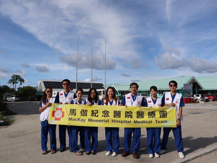 馬偕紀念醫院吉里巴斯行動醫療團成員。 圖片提供/馬偕紀念醫院