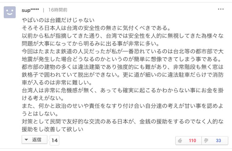 日本網友直指台灣無危機感,什麼都扯到政治。圖片來源/截自YAHOO!JAPAN