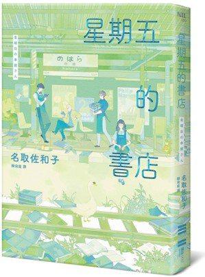 書名:《星期五的書店》作者:名取佐和子譯者:韓宛庭出版社:獨步文化...