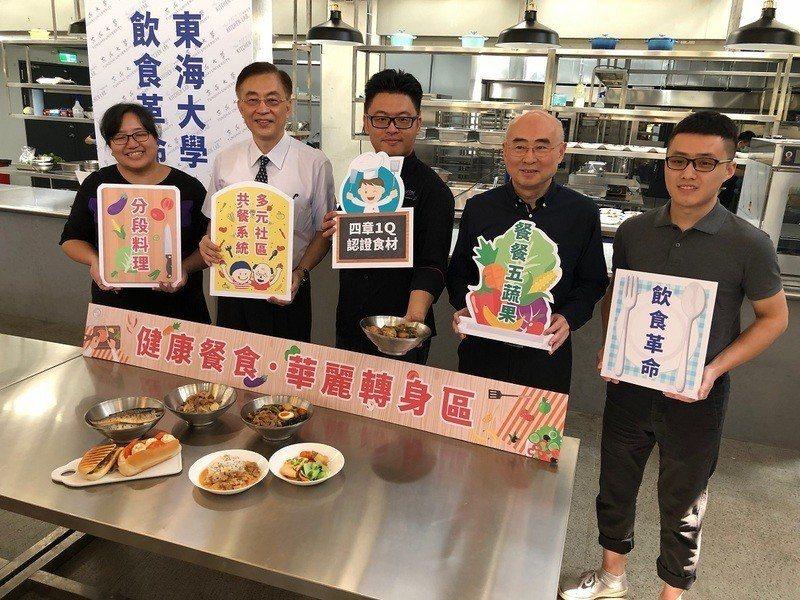 東海大學投入千萬設備,要在大學校園推動飲食文化的革命。(photo by劉東皋/...