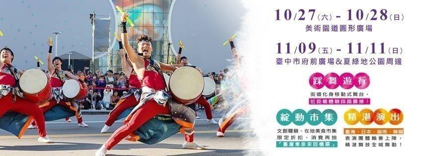 圖片來源/2018台中國際採舞祭FB