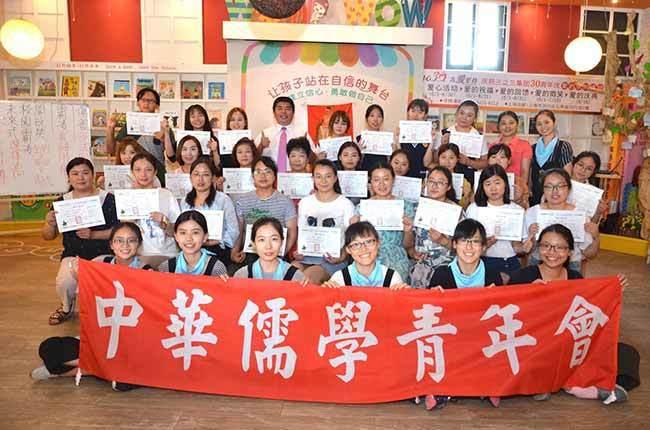 中華儒學青年會提供