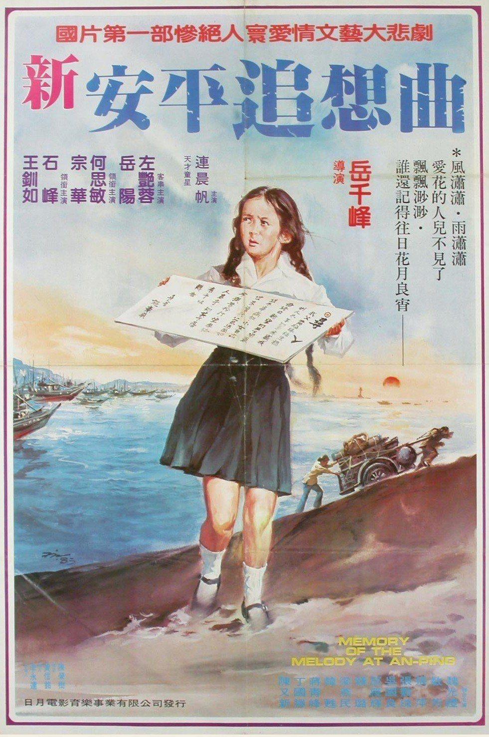 安平追想曲多次被改編電影,圖為1978年版本的「新安平追想曲」海報。(臺史博館藏...
