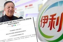 伊利集團爆內鬥 官網舉報前董座挪用公款 股價急挫7%