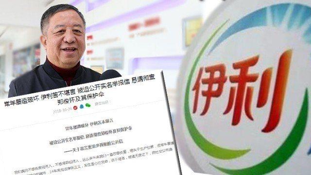 伊利集團發公開信促中共中央調查前董事長鄭俊懷。(取自網路)