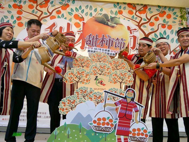 五峰鄉公所將於10月27、28日於竹北市新瓦屋客家文化保存區舉辦促銷活動。記者郭...