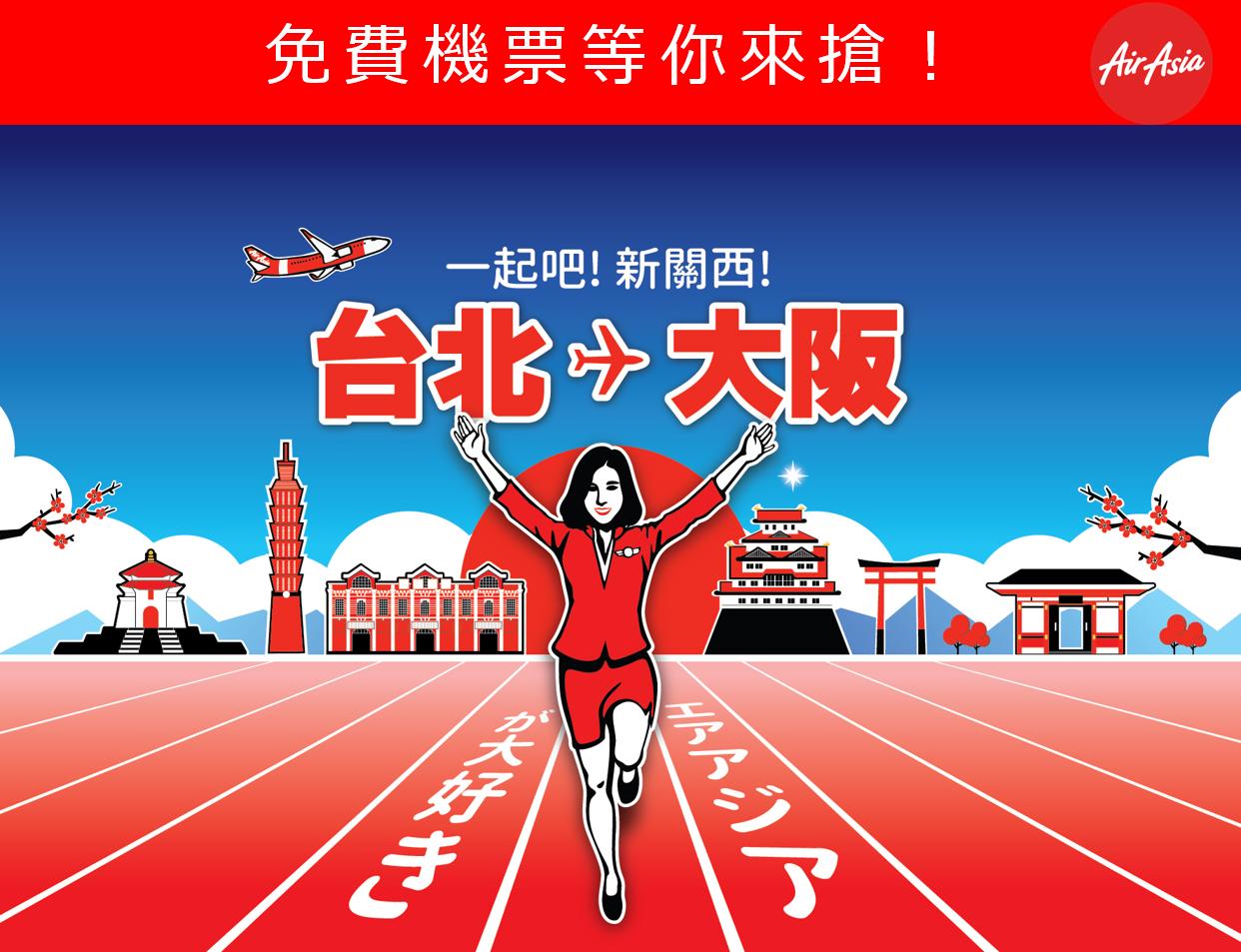 亞洲低成本航空業者AirAsia今(25)日宣布,將正式進軍台灣直飛日本市場,將...