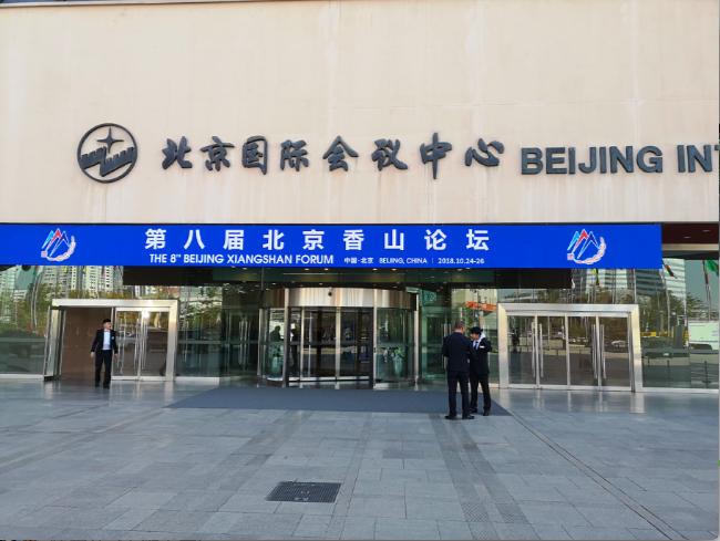 第八屆北京香山論壇今天上午在北京國際會議中心開幕。記者賴錦宏/攝影