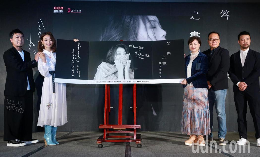 香港歌手容祖兒公佈將於11/25晚在華山舉辦「答案之書概念音樂會」,隨即一同開香...