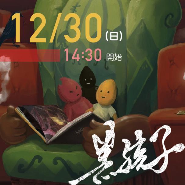 台東「孩子的書屋」與南投「親愛愛樂」弦樂團合作,12月29至30日共同舉辦「黑孩...