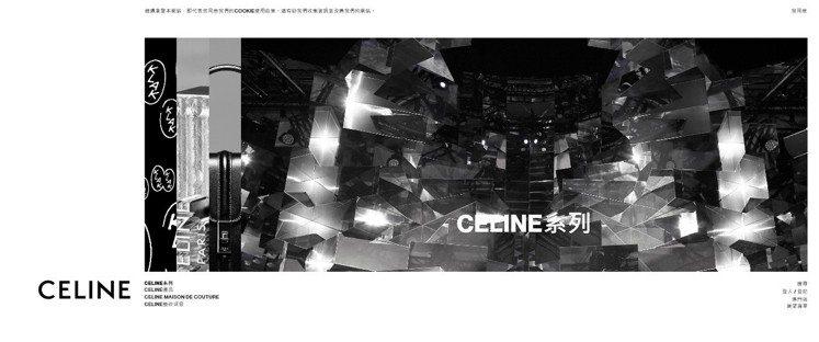 CELINE全新官網上線。圖/擷取官網