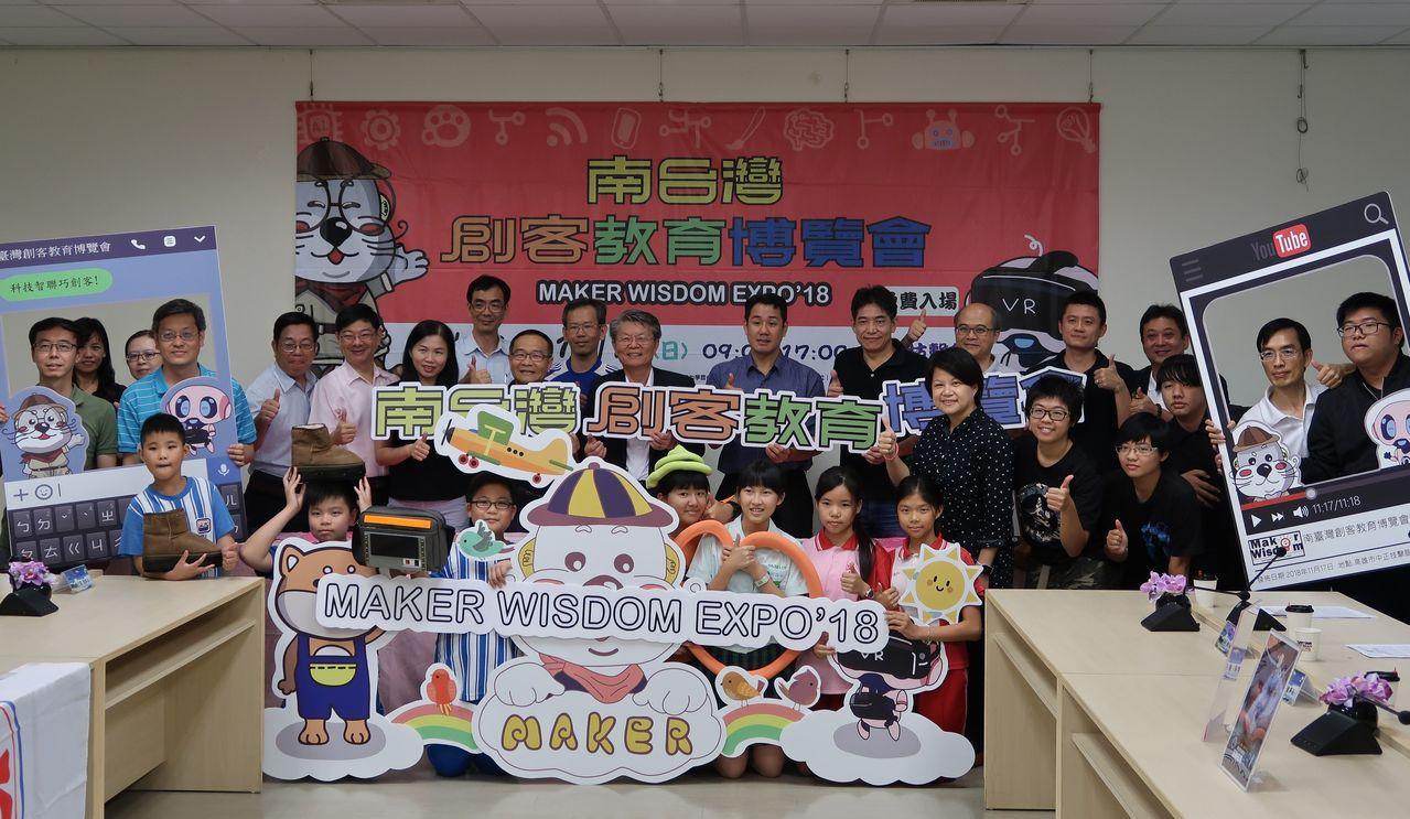 「2018南台灣創客教育博覽會」11月17、18日將在高雄中正技擊館盛大登場。記...