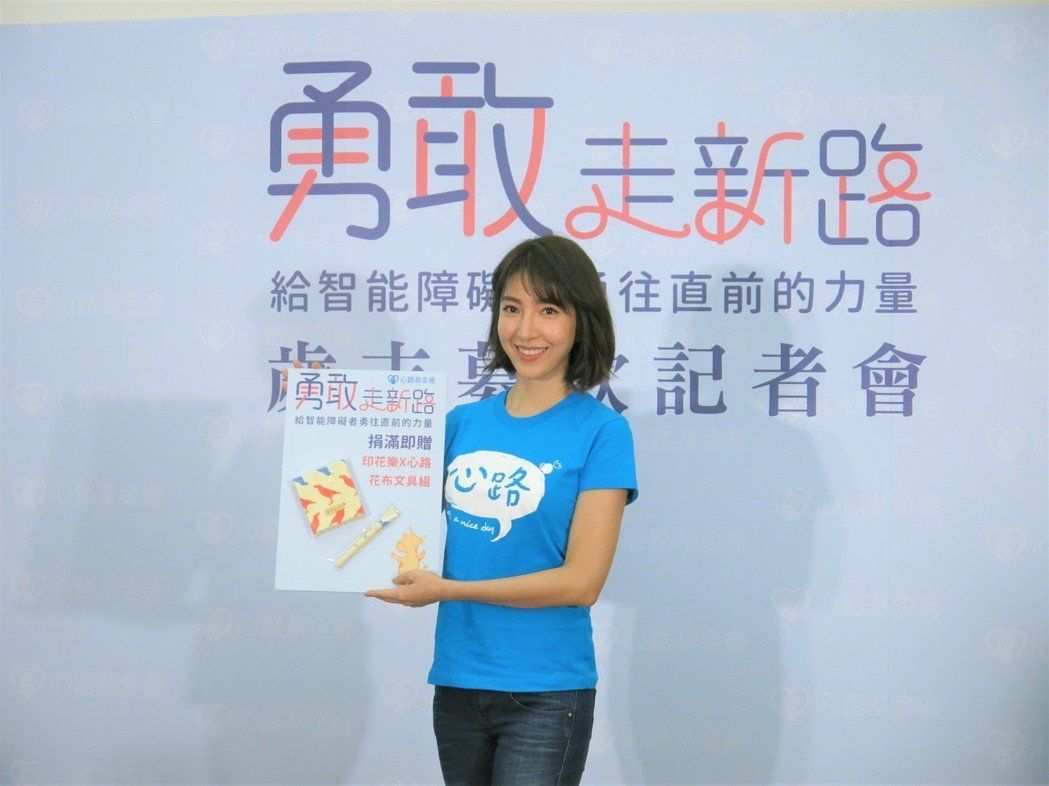 楊謹華出席公益活動,宣傳心路歲末募款。圖/心路基金會提供