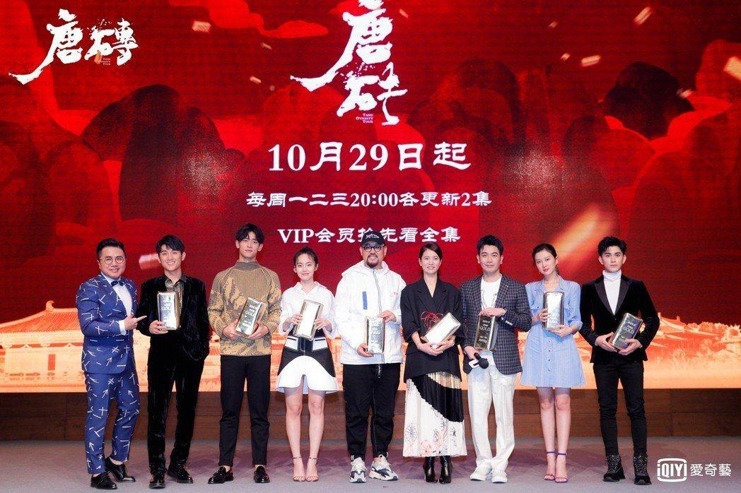 「唐磚」舉辦發布會。圖/愛奇藝台灣站提供