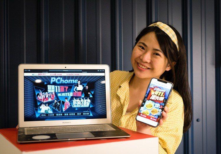 PChome24h購物打造雙11狂歡盛宴2.0,「雙11搶先購」活動率先強勢引爆...