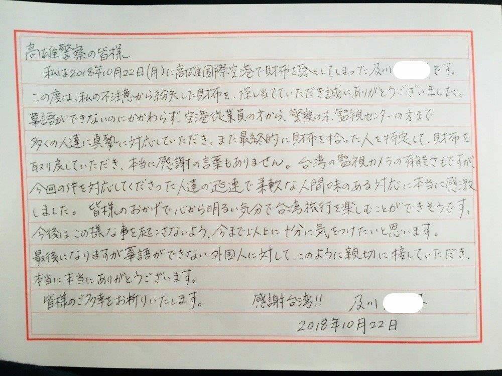 日籍旅客及川小姐寫下感謝函給警方。記者劉星君/翻攝