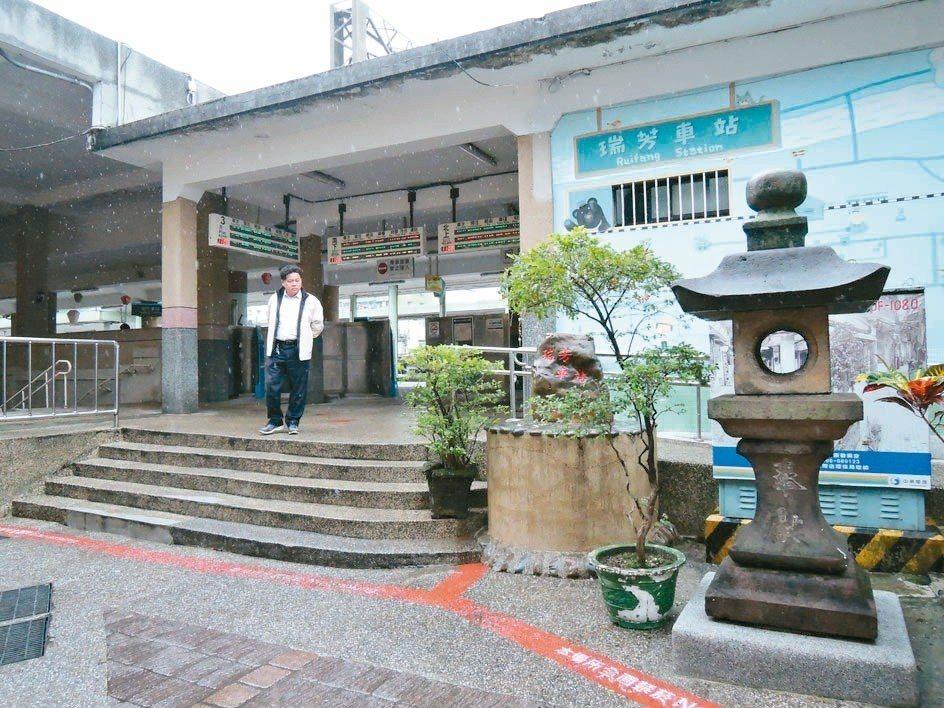 瑞芳車站後站出口,還保留部分昔日風貌。 記者陳珮琦/攝影