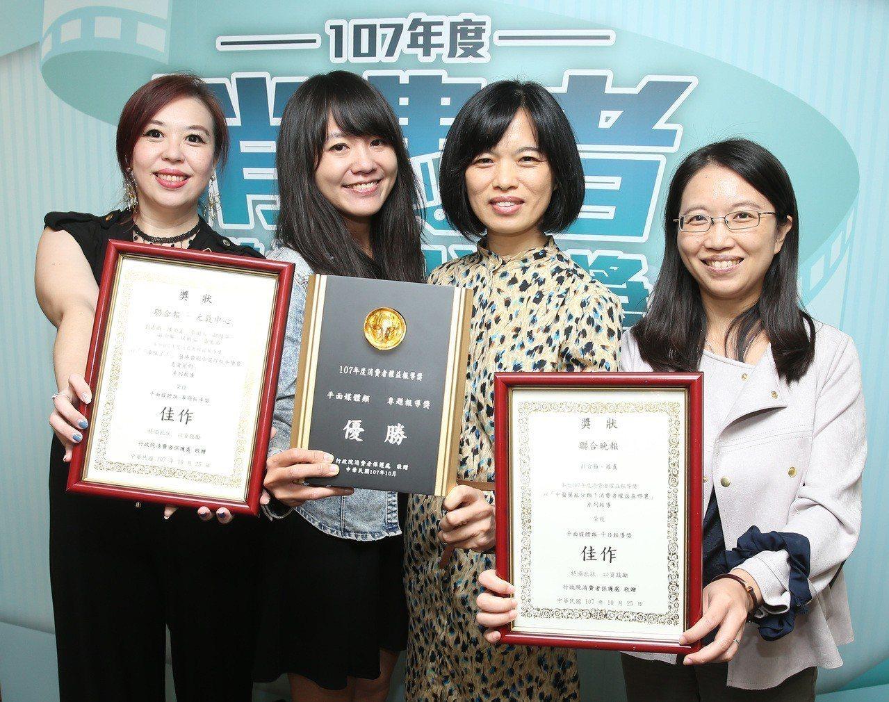 消費者權益報導獎昨天頒獎典禮,聯合報系共獲五個獎項,記者彭宣雅(右起)、蔡惠萍、...