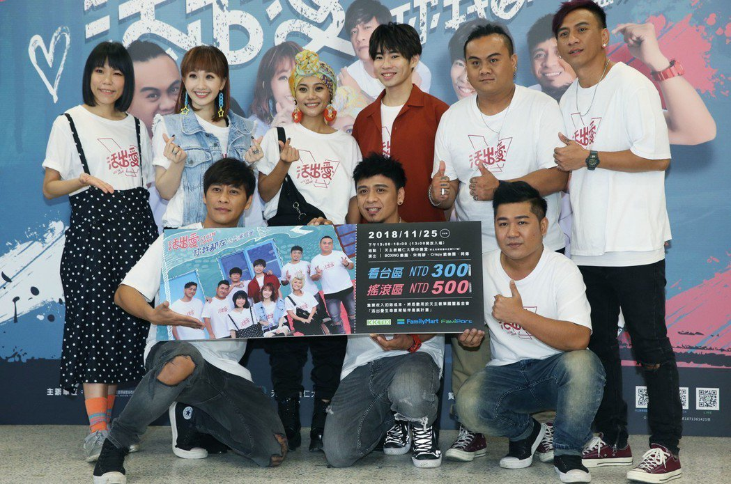 BOXING、阿爆、朱俐靜、Crispy脆樂團出席「活出愛-你我都在」公益演唱會...