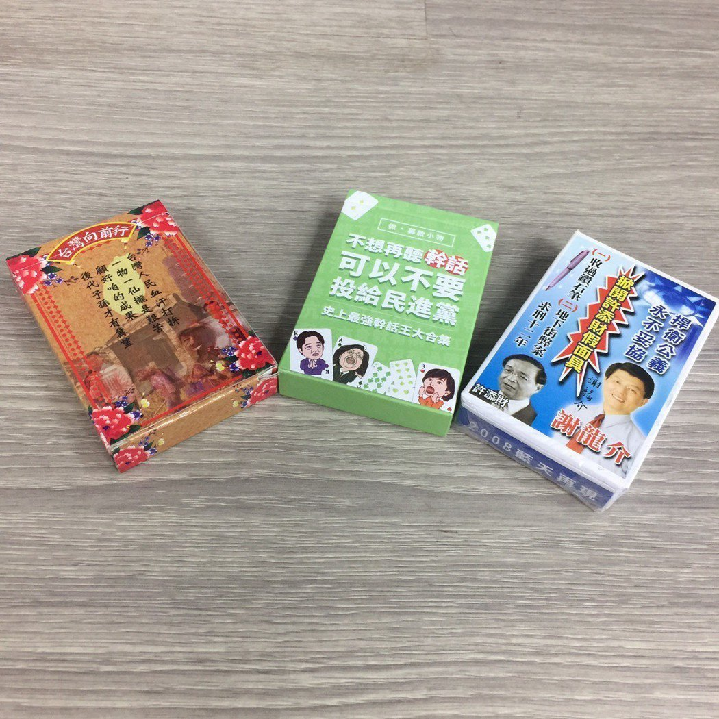 國民黨在野時期,分別曾推出三款撲克牌諷刺時事。記者鄭媁/攝影