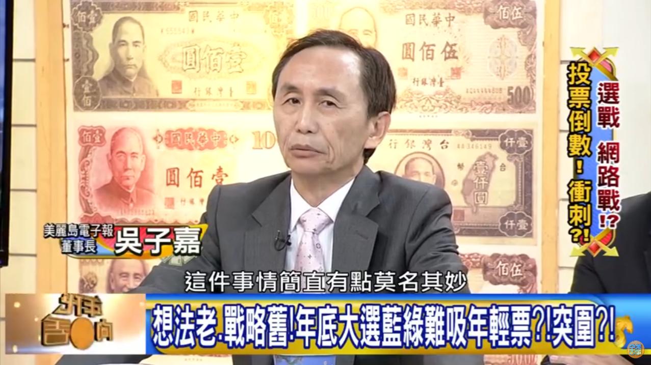 美麗島電子報董事長吳子嘉昨(25)日,在節目《年代向錢看》上發表了高雄市長選情的...