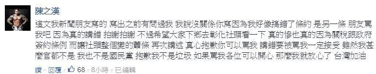 館長因搞錯條約在臉書上道歉,但網友似乎不領情。圖擷取自臉書。