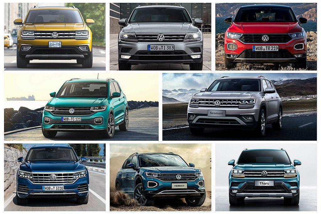 積極布局休旅市場的福斯汽車,現在於全球市場共有多達8款休旅車款可選。 圖/Volkswagen提供