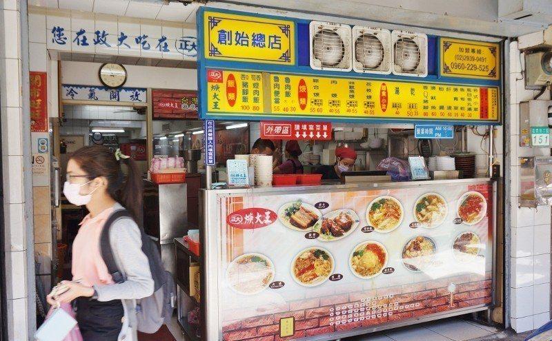 正大焿大王的政大創始店,開店19年,至今是人氣店面。 徐谷楨/攝影
