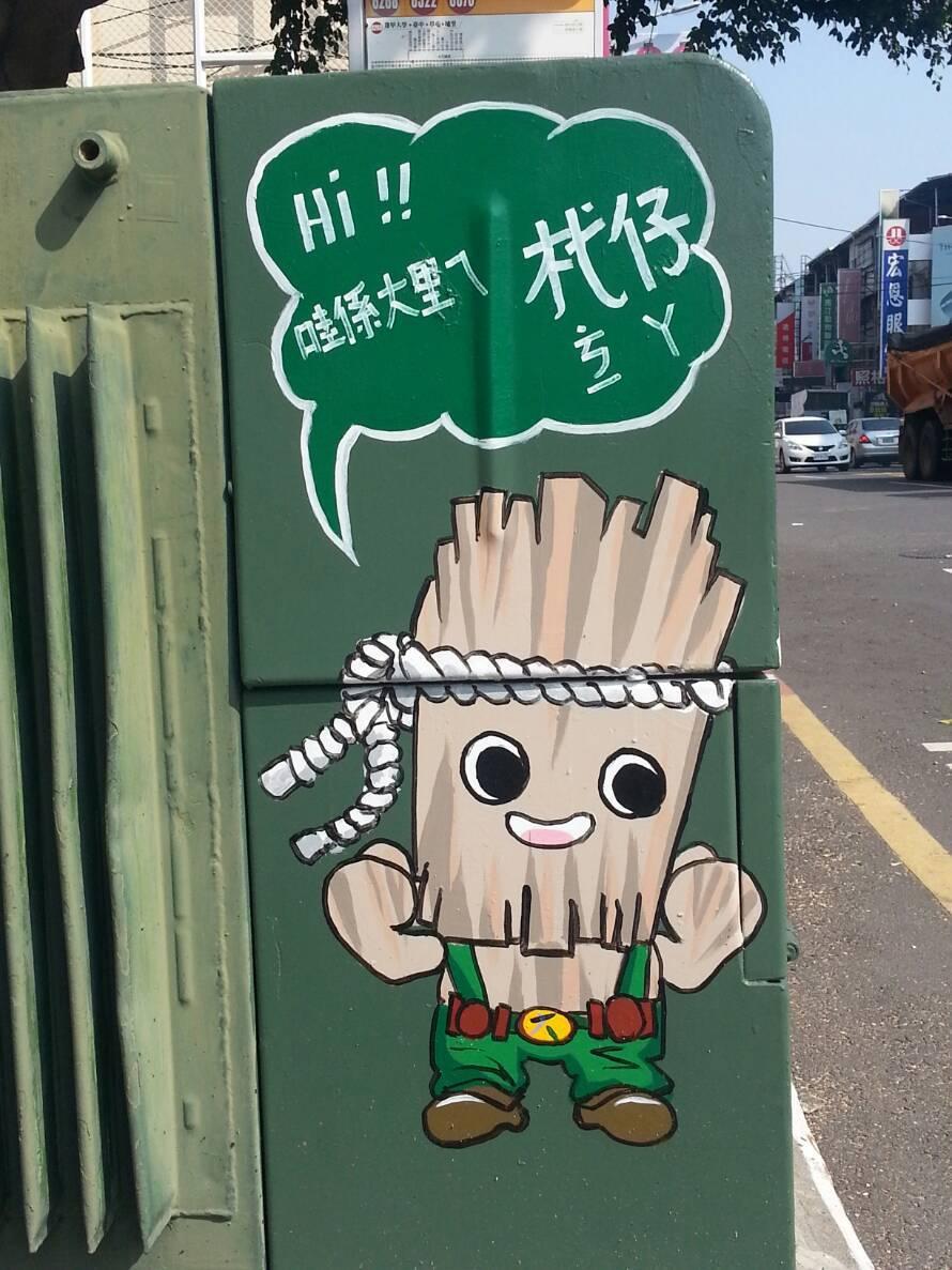 台中市大里區的中興商圈裡的電箱都經過綠美化,並漆上代表商圈的圖像。記者黃寅/攝影