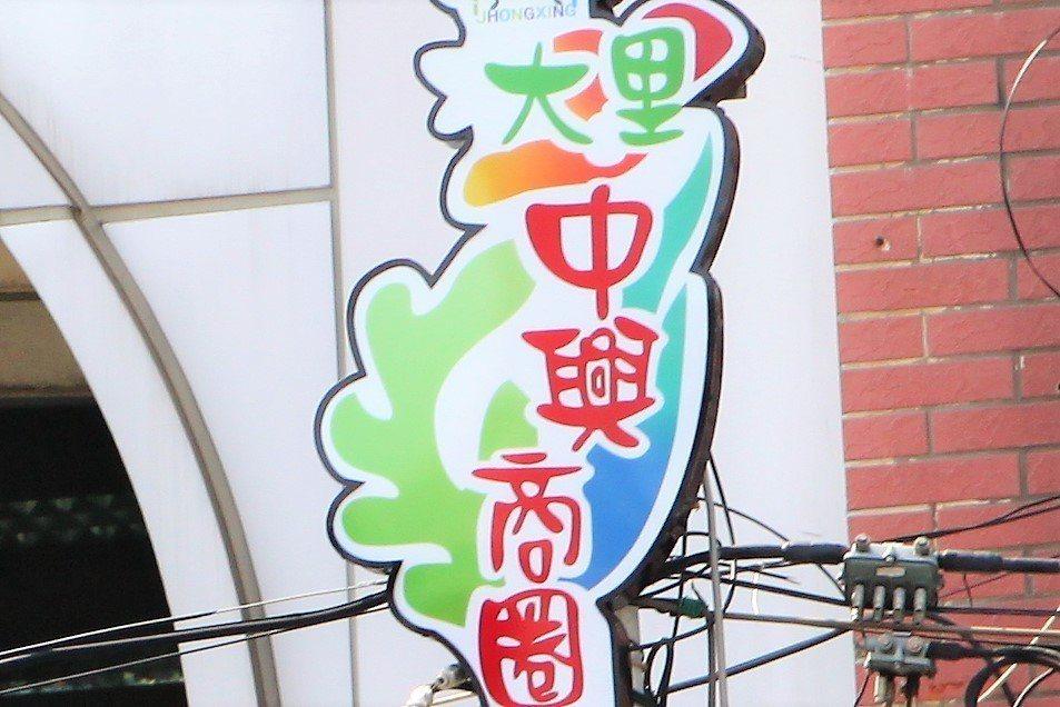 台中市大里區的中興商圈在路燈上都別了顯示商圈名的燈箱。記者黃寅/攝影