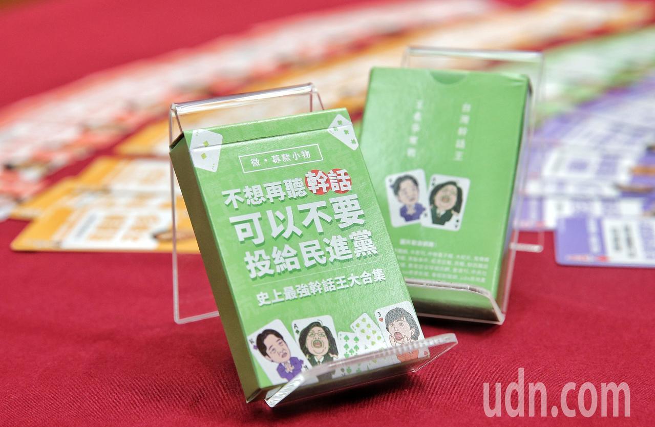 國民黨推出募款小物「幹話撲克牌」。記者鄭清元/攝影