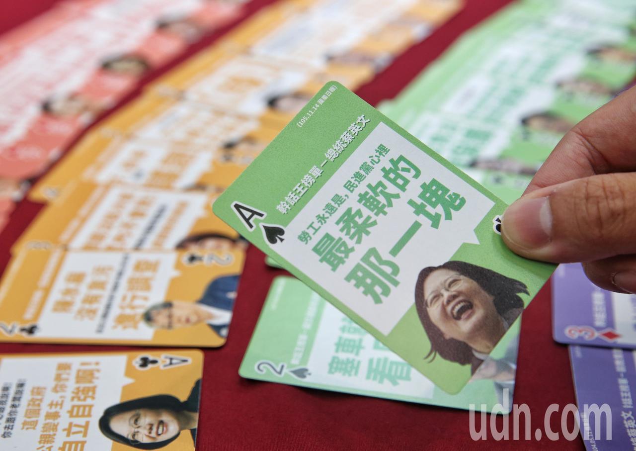 「勞工永遠是民進黨心裡最柔軟的那一塊」獲選為黑桃A撲克牌。記者鄭清元/攝影