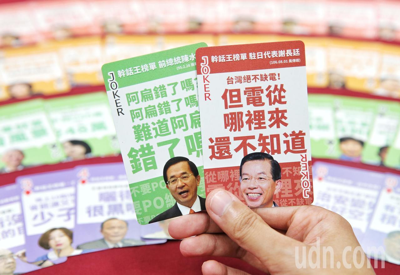 前總統陳水扁與駐日代表謝長廷被製作為鬼牌。記者鄭清元/攝影
