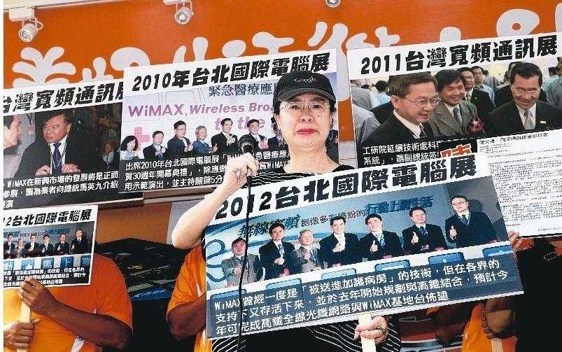 圖為倡議WiMAX、創立全球一動的全球一動前董事長何薇玲,曾泛著淚光率WiMAX...
