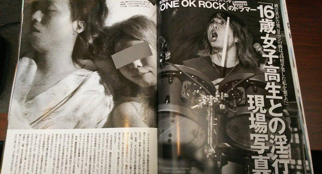 ONE OK ROCK的鼓手被當時床伴拍下床照。圖/摘自推特