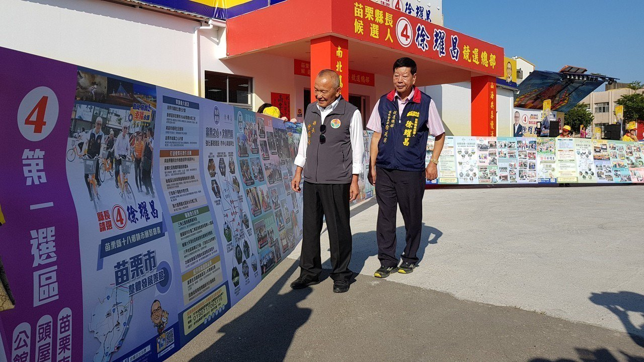 國民黨苗栗縣長候選人徐耀昌(左)發表形塑18鄉鎮市特色的政見,讓選民了解過去的建...