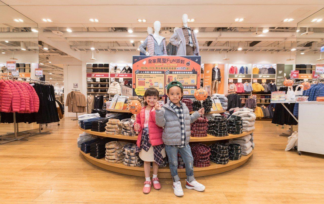 男女童輕暖空氣外套及法蘭絨格紋襯衫都推出萬聖節期間優惠。記者陳立凱/攝影