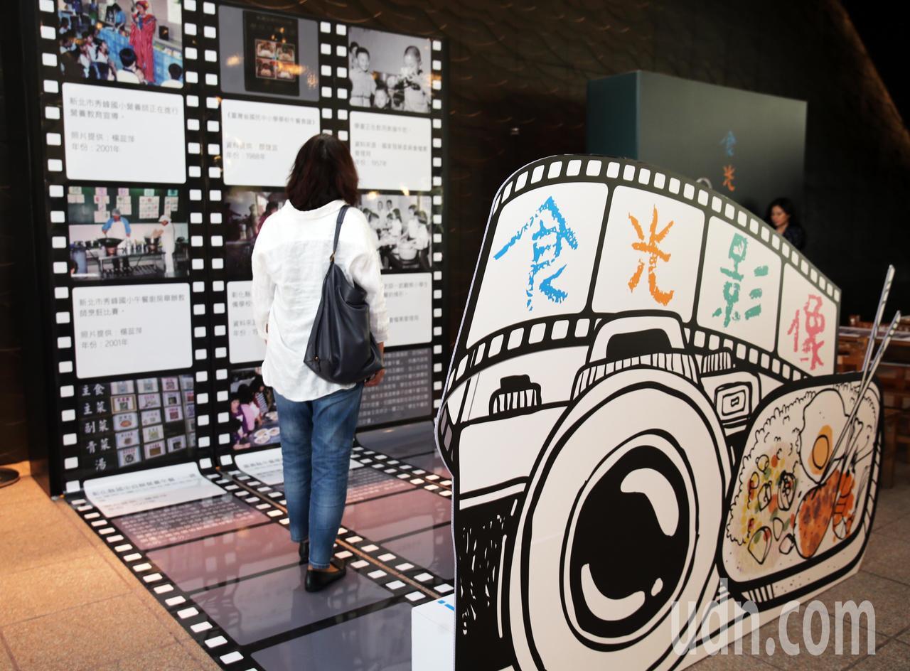 大享食育協會在臺北文創大樓一樓穿廊舉行「學校午餐時光機影像展」。記者徐兆玄/攝影