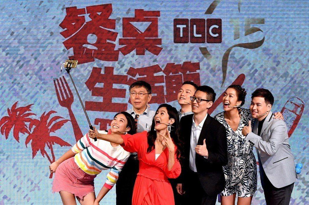 Janet率領TLC旅遊生活頻道眾主持人與台北市長柯文哲一起玩自拍。圖/TLC旅...