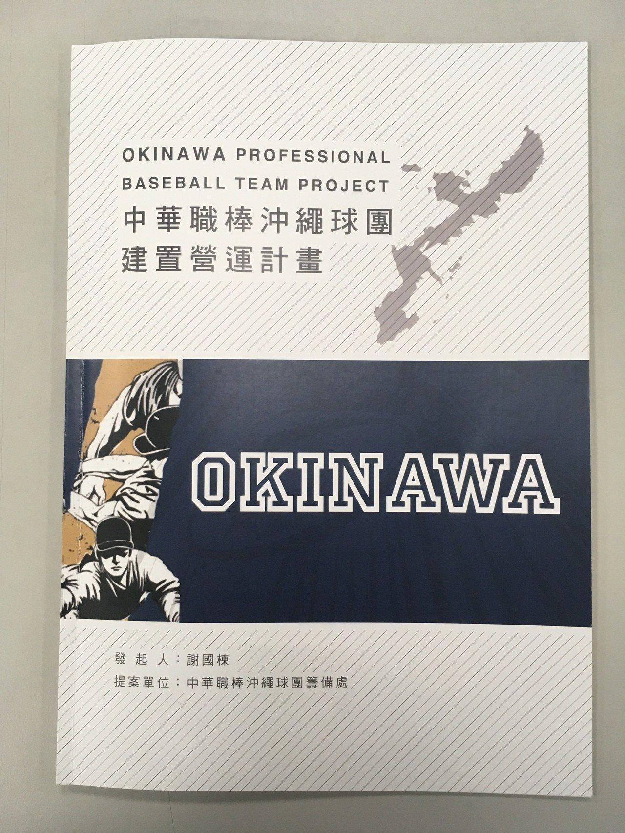 沖繩組隊計畫書。
