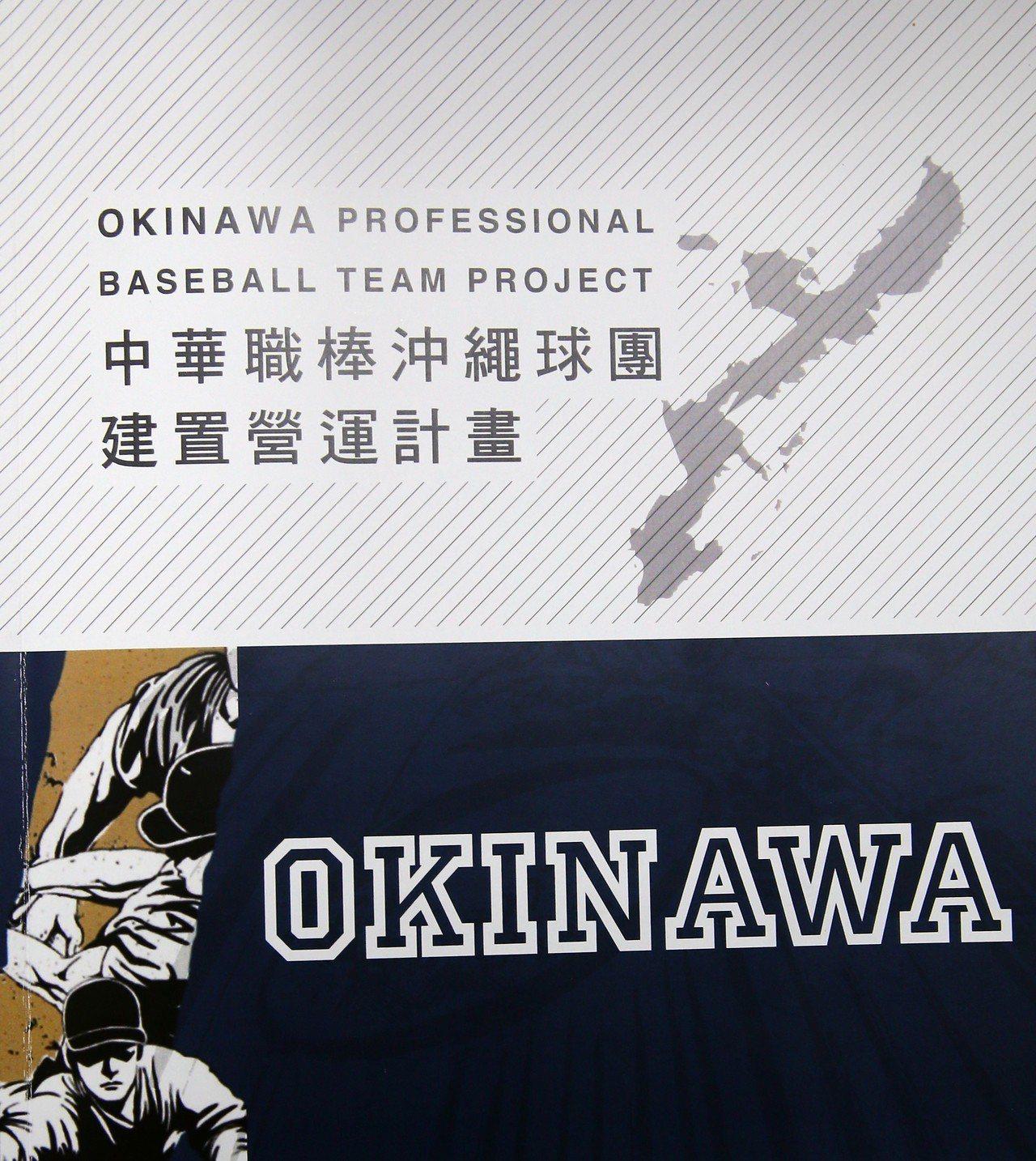 沖繩球團籌備處計畫書。記者陳柏亨/翻攝
